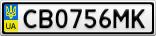 Номерной знак - CB0756MK