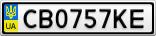 Номерной знак - CB0757KE
