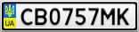 Номерной знак - CB0757MK
