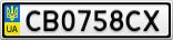 Номерной знак - CB0758CX