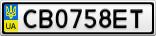Номерной знак - CB0758ET