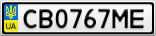 Номерной знак - CB0767ME