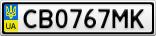 Номерной знак - CB0767MK