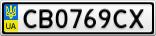 Номерной знак - CB0769CX