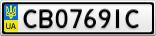 Номерной знак - CB0769IC