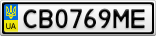 Номерной знак - CB0769ME