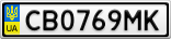 Номерной знак - CB0769MK