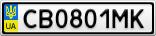 Номерной знак - CB0801MK