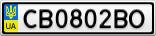Номерной знак - CB0802BO