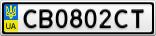 Номерной знак - CB0802CT