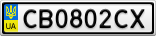 Номерной знак - CB0802CX