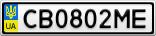 Номерной знак - CB0802ME