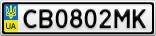 Номерной знак - CB0802MK