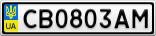 Номерной знак - CB0803AM