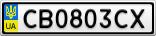 Номерной знак - CB0803CX