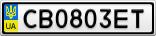 Номерной знак - CB0803ET