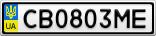 Номерной знак - CB0803ME