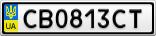 Номерной знак - CB0813CT