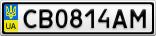 Номерной знак - CB0814AM