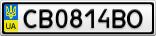 Номерной знак - CB0814BO