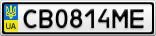 Номерной знак - CB0814ME