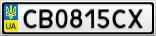 Номерной знак - CB0815CX