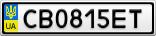 Номерной знак - CB0815ET