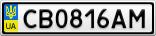 Номерной знак - CB0816AM