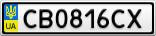 Номерной знак - CB0816CX