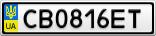 Номерной знак - CB0816ET