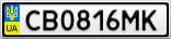 Номерной знак - CB0816MK