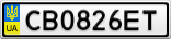 Номерной знак - CB0826ET