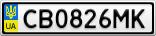 Номерной знак - CB0826MK