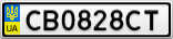 Номерной знак - CB0828CT