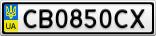 Номерной знак - CB0850CX