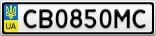 Номерной знак - CB0850MC