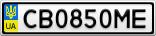 Номерной знак - CB0850ME