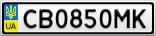 Номерной знак - CB0850MK