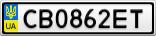 Номерной знак - CB0862ET