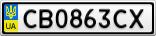 Номерной знак - CB0863CX