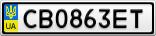 Номерной знак - CB0863ET