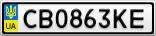 Номерной знак - CB0863KE