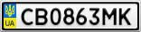 Номерной знак - CB0863MK