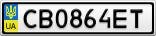 Номерной знак - CB0864ET