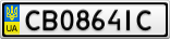 Номерной знак - CB0864IC