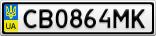 Номерной знак - CB0864MK