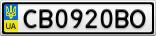 Номерной знак - CB0920BO