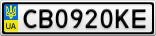 Номерной знак - CB0920KE