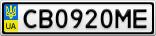 Номерной знак - CB0920ME