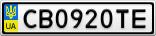 Номерной знак - CB0920TE